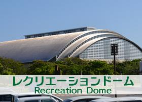レクリエーションドーム