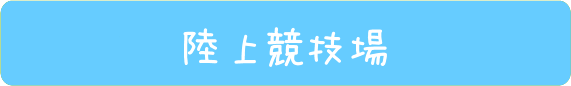 kyogijyo