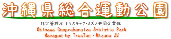 沖縄県総合運動公園 | Okinawa Comprehensive Athletic Park